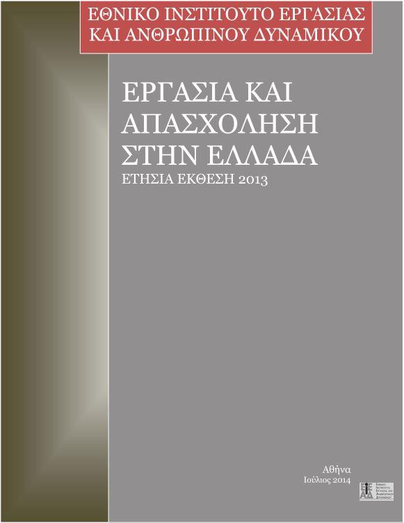 ΕΤΗΣΙΑ ΕΚΘΕΣΗ ΕΙΕΑΔ-2013